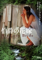 伯爵の花嫁