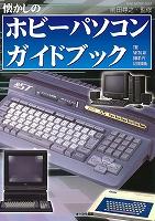 懐かしのホビーパソコン ガイドブック