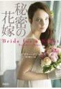 秘密の花嫁