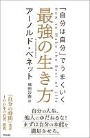 『最強の生き方』の電子書籍