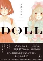 ドール -DOLL-