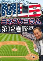 MLB夢舞台 ヨネスケコラム 第12巻:2005年後期