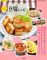 もっと楽々豆腐レシピ