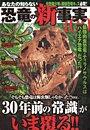 あなたの知らない恐竜の新事実100 第5章 恐竜最大の謎「絶滅の原因」を徹底検証