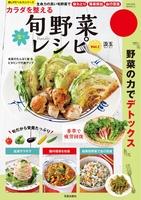 『カラダを整える楽々旬野菜レシピ』の電子書籍