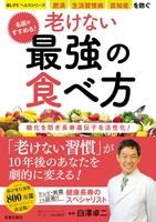 『名医がすすめる! 老けない最強の食べ方』の電子書籍