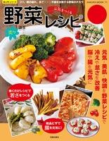 『元気を作る楽々野菜レシピ』の電子書籍