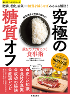 『読むだけで身につく食事術 究極の糖質オフ』の電子書籍
