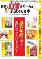 『食事で血管をぐーんと若返らせる本』の電子書籍