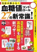 『血糖値コントロール27の新常識!』の電子書籍