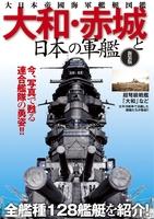 大和・赤城と日本の軍艦―大日本帝國海軍艦艇図鑑 新装版