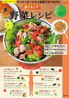 『疲れをとる楽々野菜レシピ』の電子書籍