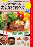 『しっかり食べても太らない食べ方』の電子書籍