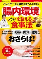 『腸内環境を整えるいきいき食事法』の電子書籍