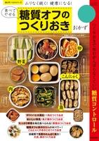 『食べてやせる糖質オフのつくりおきおかず』の電子書籍
