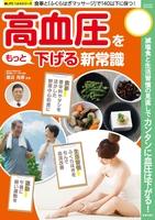 『高血圧をもっと下げる新常識』の電子書籍