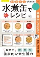 『血液・脳・肌・心を元気にする 水煮缶で楽々レシピ』の電子書籍