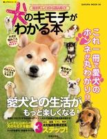 犬のキモチがわかる本