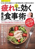 『心と身体の疲れに効く最高の食事術』の電子書籍