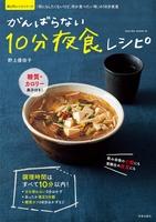 がんばらない10分夜食レシピ
