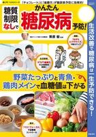 『糖質制限なしでかんたん糖尿病予防!』の電子書籍