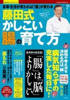 『藤田式かしこい「腸」の育て方』の電子書籍