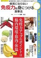 『病気にならない免疫力を身につける食事法』の電子書籍