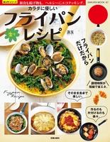 『カラダに優しい楽々フライパンレシピ』の電子書籍