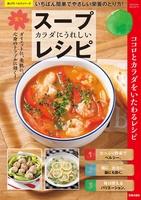 『カラダにうれしい楽々スープレシピ』の電子書籍