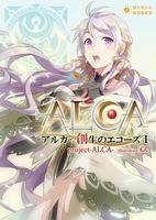 ALCA -アルカ- 創生のエコーズI