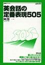 英会話の定番表現505