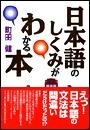 日本語のしくみがわかる本