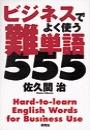 ビジネスでよく使う 難単語555