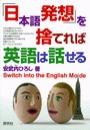 「日本語発想」を捨てれば英語は話せる