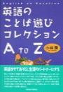 英語のことば遊びコレクションA to Z