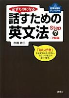 必ずものになる話すための英文法 Step 7 [上級編]