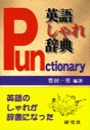 英語しゃれ辞典(単語編)