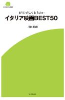 イタリア映画BEST50