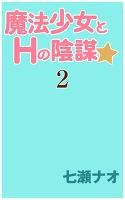 魔法少女とHの陰謀(2)