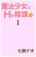 魔法少女とHの陰謀(1)