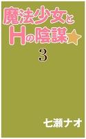魔法少女とHの陰謀(3)