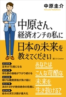 『中原さん、経済オンチの私に日本の未来を教えてください』の電子書籍
