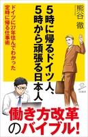 『5時に帰るドイツ人、5時から頑張る日本人』の電子書籍