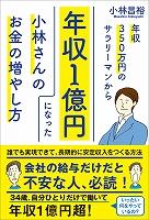 『年収350万円のサラリーマンから年収1億円になった小林さんのお金の増やし方』の電子書籍