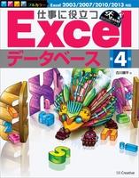 仕事に役立つExcelデータベース 第4版