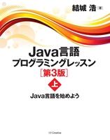 Java言語プログラミングレッスン 第3版(上)