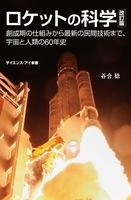 ロケットの科学 改訂版