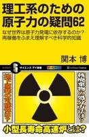 理工系のための原子力の疑問62