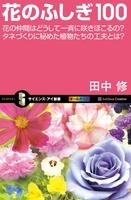 『花のふしぎ100』の電子書籍