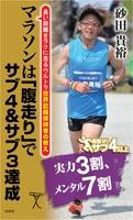 マラソンは「腹走り」でサブ4&サブ3達成